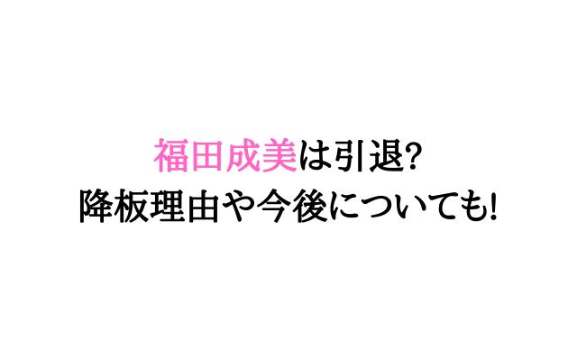 成美 福田